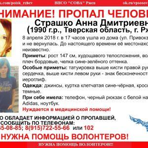 фото В Ржеве разыскивают пропавшую девушку