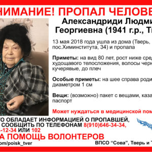 фото [Найдена, жива] В Твери разыскивают пропавшую пожилую женщину
