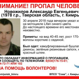 фото [Погиб] В Кимрах пропал Александр Новожилов
