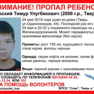 фото В Твери разыскивают пропавшего ребенка [Найден, жив]