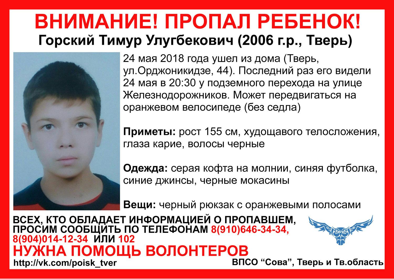 В Твери разыскивают пропавшего ребенка [Найден, жив]