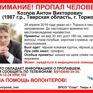 фото Волонтеры разыскивают пропавшего в Торжке молодого человека