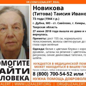 фото Женщина, пропавшая в подмосковной Дубне, может находиться в Тверской области