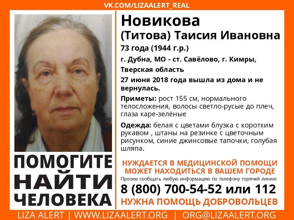 Женщина, пропавшая в подмосковной Дубне, может находиться в Тверской области