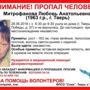фото [Жива] В Твери волонтеры и полиция разыскивают пропавшую женщину