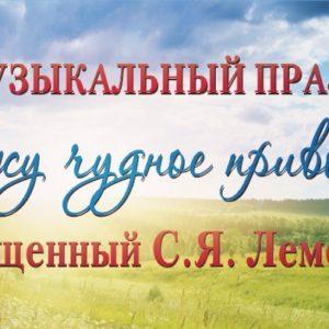 фото В Тверской области пройдет музыкальный праздник, посвященный Сергею Яковлевичу Лемешеву