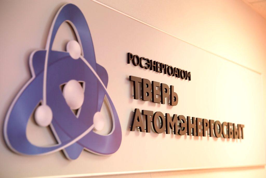 С начала года «ТверьАтомЭнергоСбыт» реализовал свыше 6,5 тысяч приборов учета электроэнергии