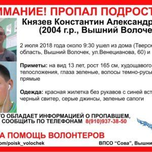 фото В Тверской области подросток ушел из дома и пропал
