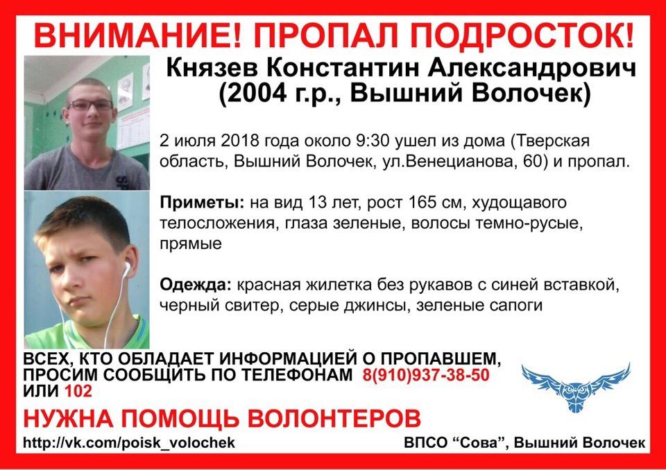 В Тверской области подросток ушел из дома и пропал