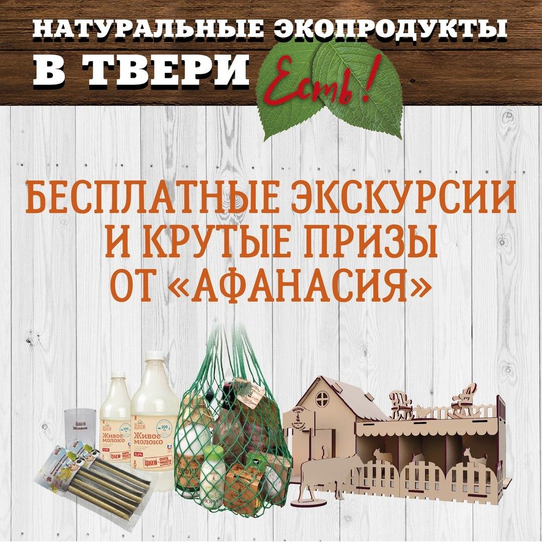 Бесплатная экскурсия и призы – за покупки в экобутиках холдинга «Афанасий»
