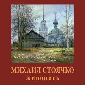 фото В Твери пройдет выставка живописи Михаила Вячеславовича Стоячко