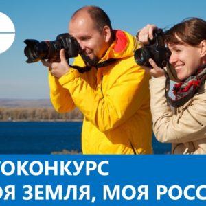 фото К 10-летию Росреестра ведомство проводит фотоконкурс