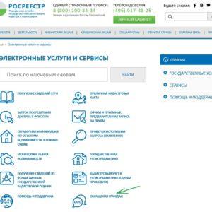 фото Тверской Росреестр напоминает об изменениях в работе с обращениями граждан