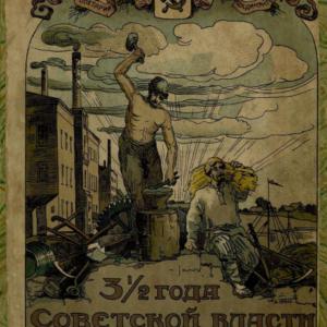 скачать книгу 3,5 года Советской власти в Тверской губернии