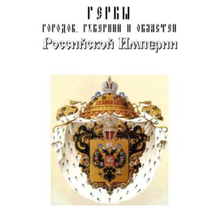 скачать книгу Гербы городов, губерний и областей Российской империи