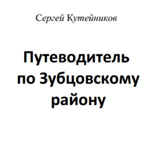 скачать книгу Путеводитель по Зубцовскому району