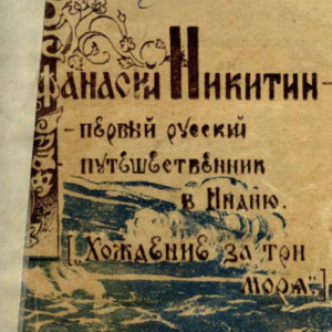 скачать книгу Афанасий Никитин - первый русский путешественник в Индию