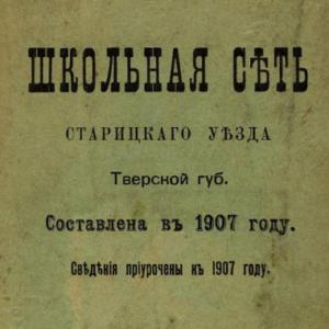 скачать книгу Школьная сеть Старицкого уезда Тверской губернии
