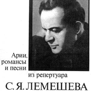 скачать книгу Арии, романсы и песни из репертуара Лемешева