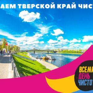 фото В Твери и Тверской области пройдет Всемирный день чистоты