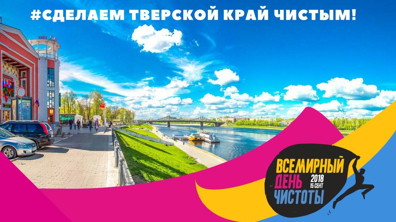 В Твери и Тверской области пройдет Всемирный день чистоты