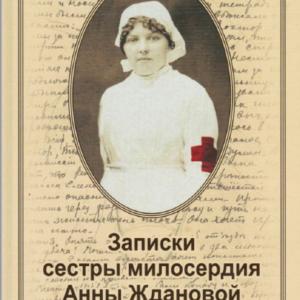 скачать книгу Записки сестры милосердия Анны Ждановой