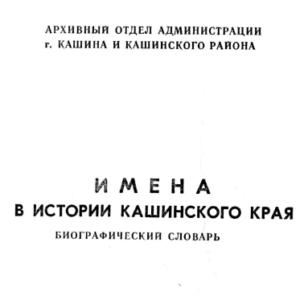скачать книгу Имена в истории Кашинского края