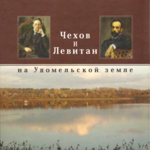 скачать книгу Чехов и Левитан на Удомельской земле