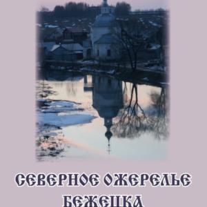 скачать книгу Северное ожерелье Бежецка