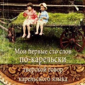 скачать книгу Мои первые сто слов по-карельски. Тверской говор карельского языка