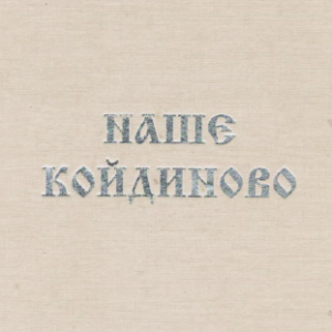 скачать книгу Наше Койдиново