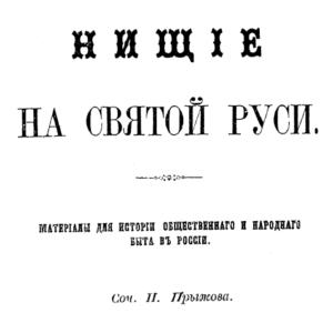скачать книгу Нищие на Святой Руси