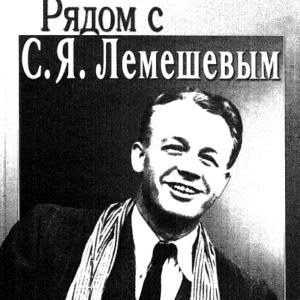 скачать книгу Рядом с С.Я.Лемешевым