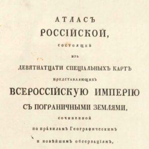 скачать книгу Атлас Российской империи