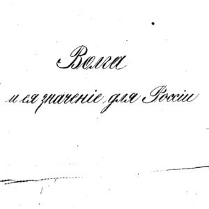 скачать книгу Волга и ее значение для России. Рукописное издание 1881 года