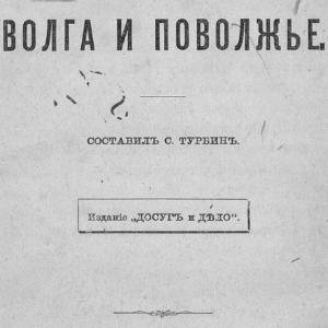 скачать книгу Волга и Поволжье