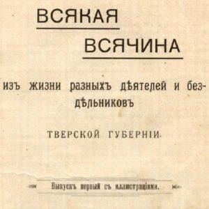 скачать книгу Всякая всячина из жизни разных деятелей и бездельников Тверской губернии