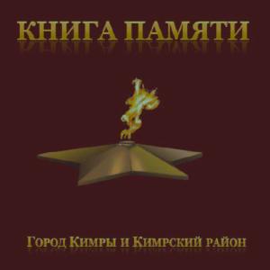 скачать книгу Книга памяти. Кимры и Кимрский район