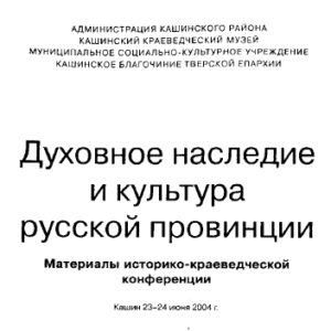 скачать книгу Духовное наследие и культура русской провинции