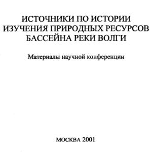 скачать книгу Источники по истории изучения природных ресурсов реки Волги