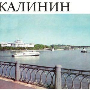 скачать книгу Калинин. 1975 год