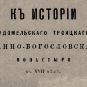 скачать книгу К истории Удомельского Троицкого Иоанно-Богословского монастыря в XVII веке