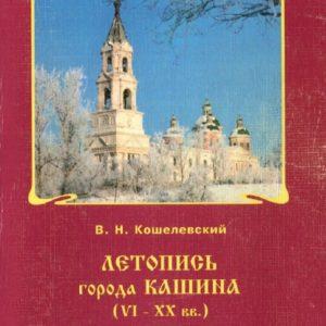 скачать книгу Летопись города Кашина