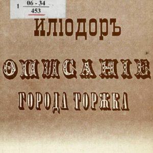 скачать книгу Историко-статистическое описание города Торжка