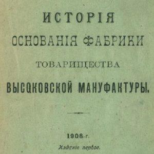 скачать книгу История основания фабрики Товарищества Высоковской мануфактуры