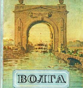 скачать книгу Волга