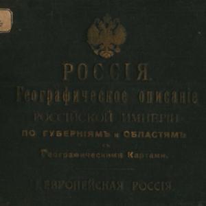 скачать книгу Географическое описание Российской империи по губерниям и областям