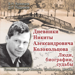 скачать книгу Дневники Никиты Александровича Колокольцова