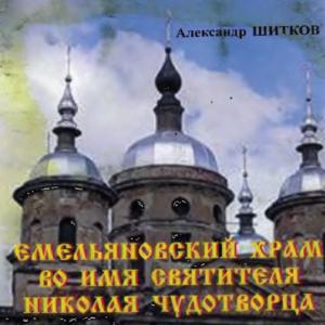 скачать книгу Емельяновский храм во имя святителя Николая Чудотворца