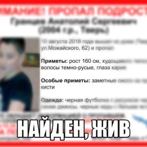 фото Пропавший в Твери подросток найден